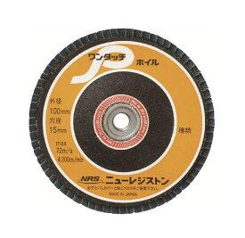 NRS 仕上研磨用ワンタッチPホイル 10枚入 100×M10 GZ#80
