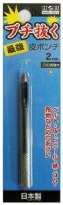 H&H ブチ抜く最強ポンチ 2mm