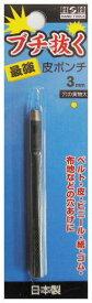 H&H ブチ抜く最強ポンチ 3mm