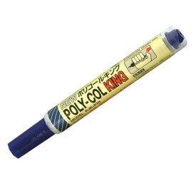 サンハヤト(Sunhayato) 防錆力が高く、接点障害を起こさない接点復活王ニューポリコールキング 7mlペンタイプ PJR-P10