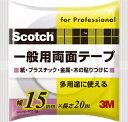 3M(スリーエム) スコッチ 一般用両面テープ 15mm幅×20m長×0.12mm厚 ホワイト