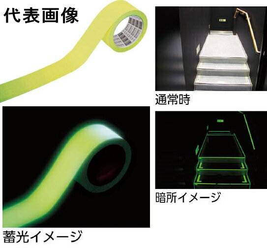 TRUSCO(トラスコ)中輝度蓄光テープ 25mm幅×1m長×0.17mm厚