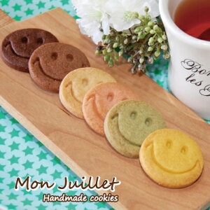 monjuillet スマイルクッキー 個包装 小袋セット にこちゃん プチギフト 天然素材で安心安全かわいいクッキー  ホワイトデー