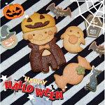 『ハロウィンクッキー』期間限定!数量限定!!ハロウィンのプレゼントに!体に優しい天然素材で安心かわいいクッキー