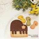 モンジュイエ ピアノ クッキー 焼き菓子 個包装 小袋セット 天然素材で安心安全かわいいクッキー  ホワイトデー