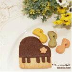 『ピアノ』楽天ランキング1位!!体に優しいみんな笑顔になるかわいいクッキー01