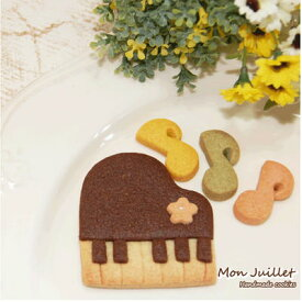monjuillet ピアノ クッキー 焼き菓子 個包装 小袋セット 天然素材で安心安全かわいいクッキー  ホワイトデー