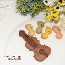 monjuillet バイオリン クッキー 焼き菓子 個包装 小袋セット 天然素材で安心安全かわいいクッキー