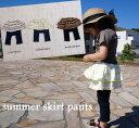 ふんわりしたボーダー夏のスカッツ日本製で安心♪ 『B4614』(80cm 90cm 95cm 100cm)