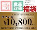 【6/17 19:00~6/22 1:59送料無料】スタート『選べる福袋』全品対象!『日本製』