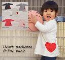 真っ赤なハートのポシェットさげて♪長袖AラインチュニックTシャツ日本製で安心♪クオーリ4206(80cm 90cm 95cm 100cm)日本製4050お揃い保育園