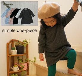 子供服 トップス シンプル無地長袖ワンピース日本製で安心♪A4509(80cm 90cm 95cm 100cm)4050保育園・メール便可20
