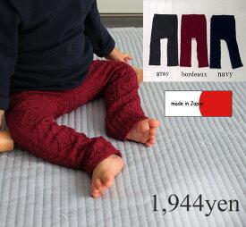 14b39a241a51dd 子供服 パンツ ケーブルニット縄編み素材モンキーパンツ伸縮性抜群スリムパンツレギンス
