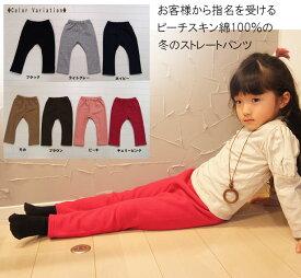 子供服 パンツ キッズサイズ100cm110cm120cmストレートパンツ1923保育園・メール便可40