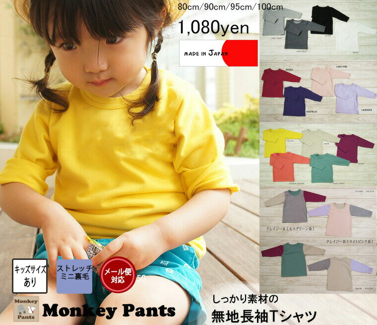 日本製80cm〜120cmカラーバリエが豊富・保育園シンプルな無地の長袖Tシャツ♪NOホルマリンノエルミニ裏毛素材(80cm 90cm 95cm 100cm)日本製4050お揃い