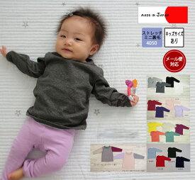 子供服 トップス 日本製80cm〜120cmカラーバリエが豊富・保育園シンプルな無地の長袖Tシャツ♪NOホルマリンノエルミニ裏毛素材(80cm 90cm 95cm 100cm)日本製4050お揃い・メール便可20