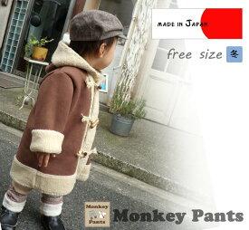 子供服 トップス フェイクスウェード ムートンコート 冬(80cm.90cm.95cm.100cm) 日本製・メール便不可