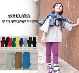 子供服 パンツ キッズサイズ100cm110cm120cm伸縮性抜群スリムパンツ・保育園レギンス2998お揃い・メール便可30