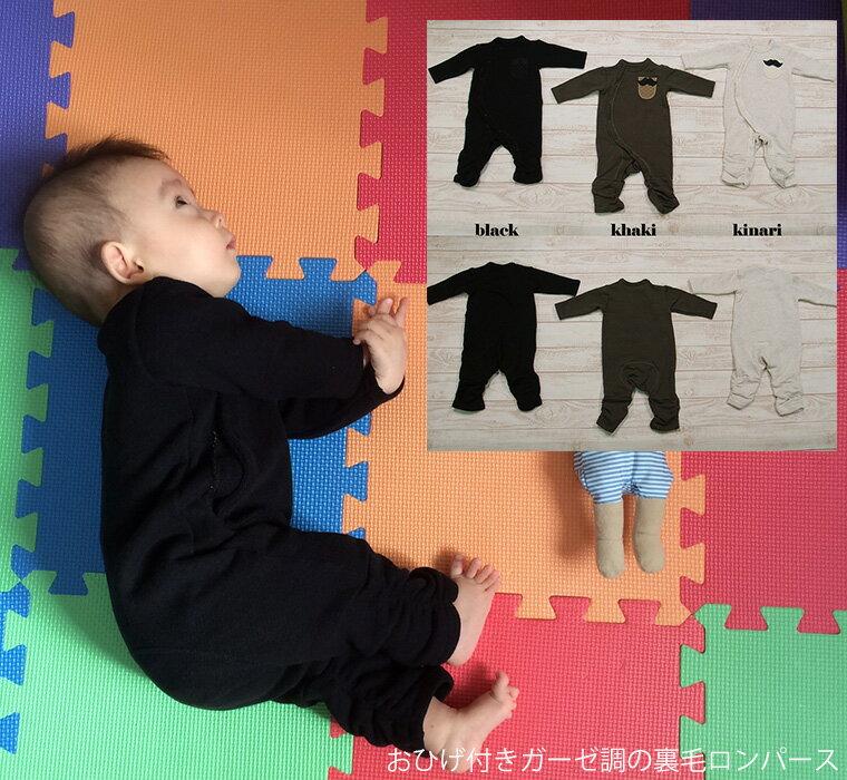 ヒゲ付きふわっとガーゼ調裏毛A4517-1ロンパース 日本製(70cm 80cm)保育園