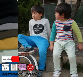 子供服 パンツ キッズサイズ伸縮性抜群サルエルパンツ(70cm 80cm 90cm 95cm)2998保育園・メール便可40