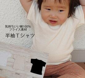 子供服 トップス 定番カラー柔らかいフライス素材半袖Tシャツ。インナーにも◎(70cm 80cm 90cm 95cm 100cm)保育園・メール便可10