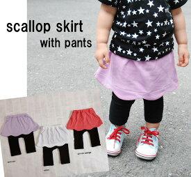 子供服 パンツ 裾スカラップスカッツ日本製B4674(80cm 90cm 95cm)9714保育園・メール便可30