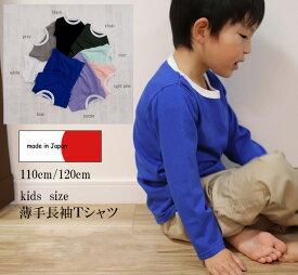 子供服 トップス 初秋やインナーに最適な薄手素材綿100%無地シンプルロンT110cm・120cm保育園長袖Tシャツ 0356・メール便可13