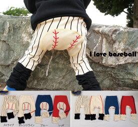 クーポン発行中子供服 パンツ 定番生地使用!伸縮性◎野球大好き!ベースボールルーズモンキーパンツ2998保育園・メール便可20