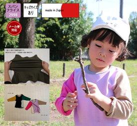 子供服 トップス クレイジーカラー伸縮性抜群スパンフライス無地長袖Tシャツ(80cm 90cm 95cm 100cm)2998・メール便可20