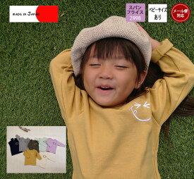 子供服 トップス kids sizeにこちゃん刺繍入り伸縮性抜群スパンフライス無地長袖Tシャツ(110cm 120cm)2998・メール便可30