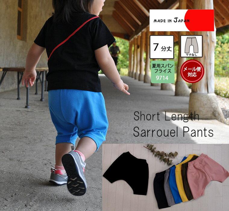 子供服 パンツ 7分丈夏のサルエルパンツ(70cm 80cm 90cm 95cm)9714・メール便可20
