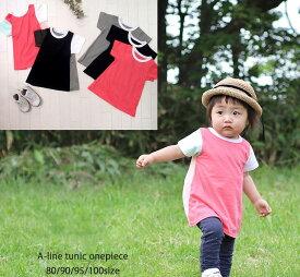 子供服 トップス ベビー服 子供服 半袖 無地 シンプル クレイジー Aライン Tシャツ(80cm 90cm 95cm 100cm)0356・メール便可10