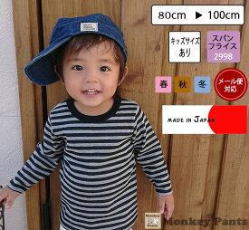 子供服 トップス ボーダープリント伸縮性抜群スパンフライス長袖Tシャツ2998(80cm 90cm 95cm 100cm)・メール便可20