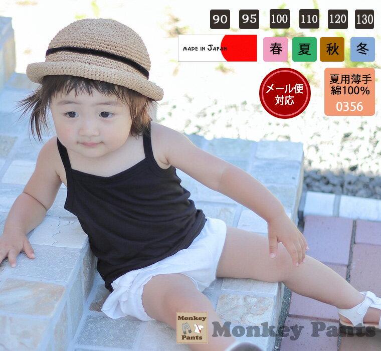 子供服 トップス お姉ちゃんのキャミワンピに使える黒・グレーのキャミソール(90cm 100cm 110cm 120cm 130cm)0356・メール便可10