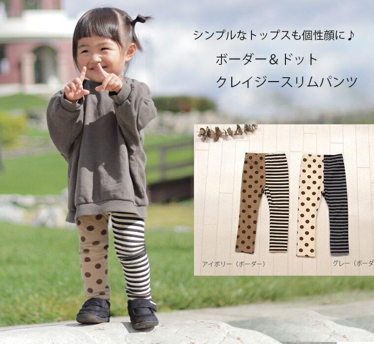 子供服 パンツ (ドット柄×ボーダー柄)伸縮性抜群スリムパンツレギンス(80cm 90cm 95cm 100cm)2998・メール便可13