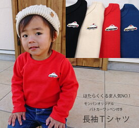 子供服 トップス パトカーワッペン付き伸縮性抜群スパンフライス無地長袖Tシャツ(80cm 90cm 95cm 100cm)・メール便可20