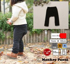 子供服 パンツ ニットキルトで暖かい普通のの無地のモンキーパンツ(70cm 80cm 90cm 95cm 100cm)・メール便可20