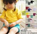 子供服 トップス ハロウィン イベント 日本製80cm〜120cmカラーバリエが豊富・保育園シンプルな無地の長袖Tシャツ♪NO…