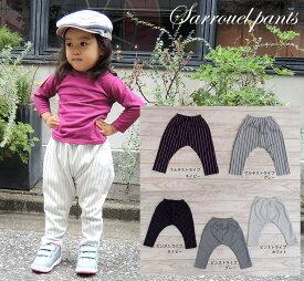 子供服 パンツ ストライプサルエルパンツ(80cm 90cm 95cm 100cm)保育園・メール便可30