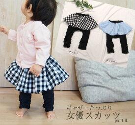 子供服 パンツ ギャザーがたっぷりオーガンジーが入ったふんわり広がりスカッツ日本製4548保育園・メール便可40