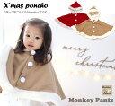 送料無料 最大2500円OFFクーポン発行中 サンタのポンチョでクリスマス(90〜95cmfreeサイズ)1923 ベビー服