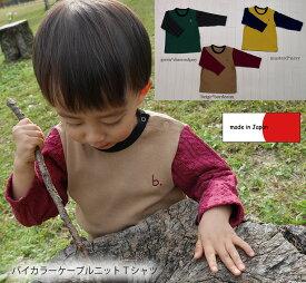 子供服 トップス 『A4734』b.刺繍ケーブルニット長袖Tシャツ(80cm 90cm 95cm 100cm)2998保育園・メール便可20