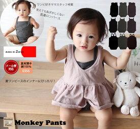 子供服 トップス ワンピ好きママスタッフ考案 黒・グレー・茶色ロンパース肌着 日本製 A4767A4785(70cm 80cm 90cm 95cm)0356・メール便可13