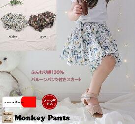 ボタニカル柄 真夏のバルーンパンツ付きスカート(80cm 90cm 95cm 100cm)スカッツ 日本製