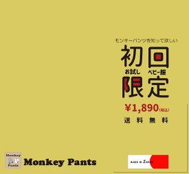 送料無料 子供服 ベビー服クーポン利用不可保育園準備アイテム 日本製 (80cm 90cm 95cm 100cm) 男の子 女の子