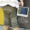 赤ちゃんのための柔らかデニム!日本製で安心♪『NEW Happy』!(80cm 90cm 95cm 100cm)【HLS_DU】『日本製』『1947』