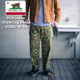 """Crawling Pants""USMC M-44Frog Sking camoTCB jeans / TCBジーンズモンキーパンツ / ミリタリー / 児島ジーンズ / MADE IN JAPAN"