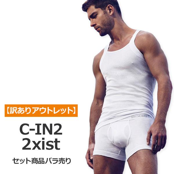 (27)訳あり セット品バラ売り1枚のみ C-IN2 2xist ブリーフ ボクサーパンツ タンクトップ インナーTシャツ メンズ 男性下着 メンズ下着 パンツ パンツ