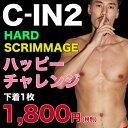【C-IN2下着ハッピーチャレンジ★HARD、SCRIMMAGE!】 ブリーフ、ボクサーパンツ、ジョックストラップ他 シーインツー…
