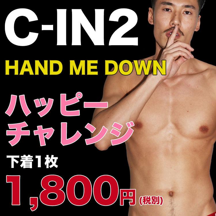 【C-IN2下着ハッピーチャレンジ★HAND ME DOWN!】 ブリーフ、ボクサーパンツ、ジョックストラップ他 シーインツー C−IN2 CIN2 メンズ 男性下着 メンズ下着 パンツ